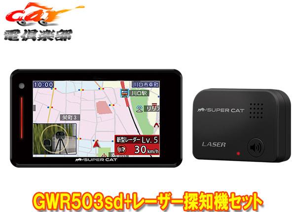 YupiteruユピテルGWR503sd+LS10静電式3.6型タッチパネル液晶搭載GPSレーダー探知機+レーザー探知機セット