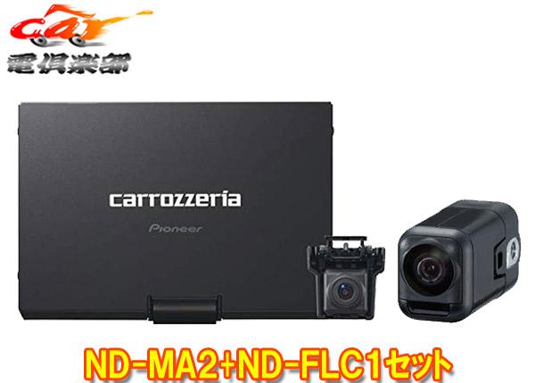 【キャッシュレス決済5%還元!対象店】carrozzeriaカロッツェリアND-MA2+ND-FLC1マルチドライブアシストユニット+フロアカメラユニットセット