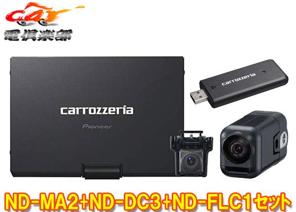 【キャッシュレス決済5%還元!対象店】carrozzeriaカロッツェリアND-MA2+ND-FLC1+ND-DC3マルチドライブアシストユニット+フロアカメラユニット+ネットワークスティックセット