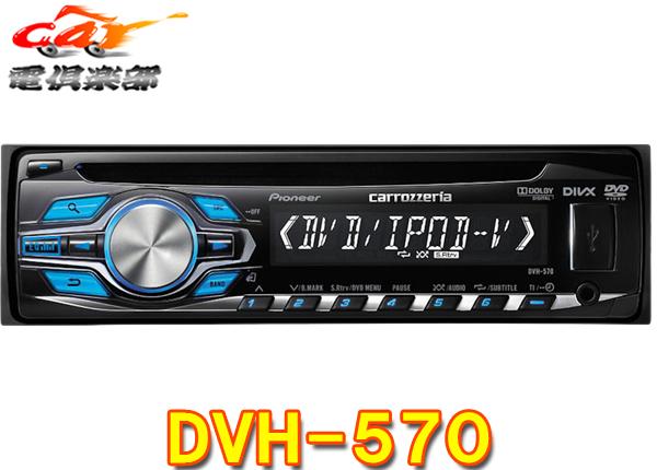 【キャッシュレス決済5%還元!対象店】carrozzeriaカロッツェリアDVH-P560後継新型CD+USB/iPod対応DVDデッキDVH-570