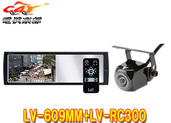 【キャッシュレス決済5%還元!対象店】L&Vバックギア連動6型ミラーモニターLV-609MM+バックカメラLV-RC300セット
