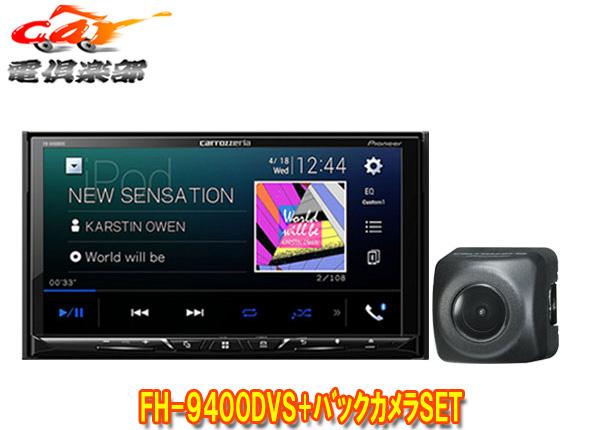 【キャッシュレス決済5%還元!対象店】カロッツェリアFH-9400DVS AppleCarPlay/AndroidAuto/DVD/CD/Bluetooth/USBDSPメインユニット+バックカメラND-BC8IIセット(FH-9300DVS後継)