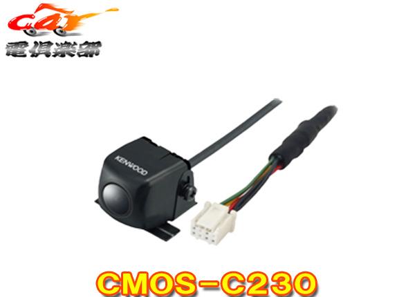 ショッピング ケンウッドKENWOODダイレクト接続専用スタンダードリアビューカメラCMOS-C230ブラック 春の新作