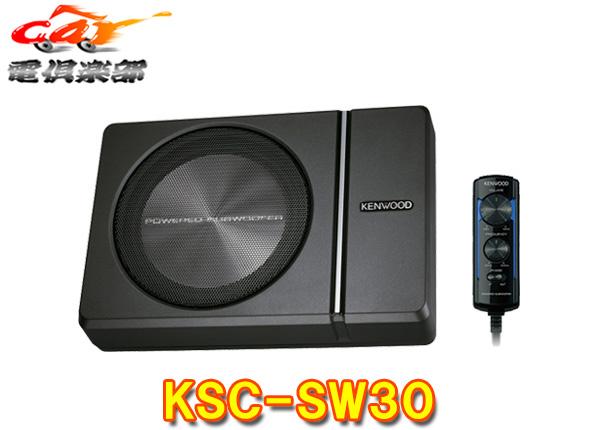 【キャッシュレス決済5%還元!対象店】ケンウッド250Wチューンアップ・サブウーファーKSC-SW30