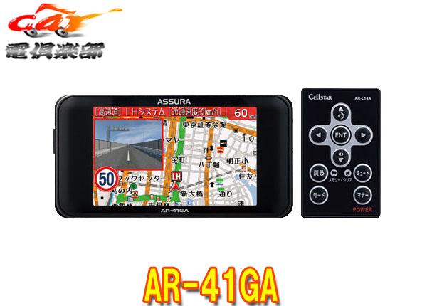 【キャッシュレス決済5%還元!対象店】セルスターGPSレーダー探知機AR-41GA