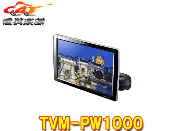【キャッシュレス決済5%還元!対象店】carrozzeriaカロッツェリア10.1V型HDMI入力端子/USB給電端子/ステレオミニジャック搭載プライベートモニターTVM-PW1000