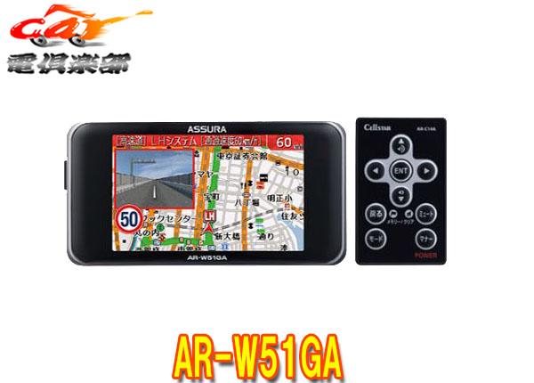 【キャッシュレス決済5%還元!対象店】ASSURAセルスター3.2インチ液晶GPSレーダー探知機AR-W51GA無線LAN更新無料