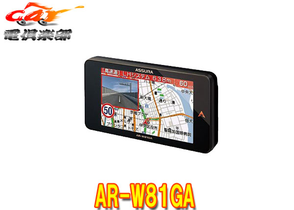 【キャッシュレス決済5%還元!対象店】Cellstarセルスター3.7インチOBDII無線LAN対応GPSレーダー探知機AR-W81GA更新無料