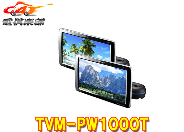 carrozzeriaカロッツェリア10.1V型HDMI入力端子 OUTLET SALE USB給電端子 爆売り 2台セット ステレオミニジャック搭載プライベートモニターTVM-PW1000T