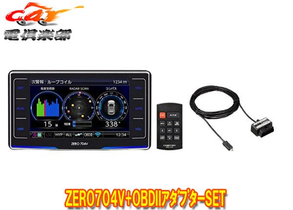 【キャッシュレス決済5%還元!対象店】コムテック3.2インチ無線LAN自動更新対応GPSレーダー探知機ZERO704V+OBDIIアダプターOBD2-R3セット