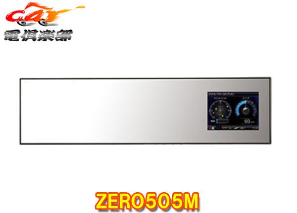 【キャッシュレス決済5%還元!対象店】COMTECコムテックZERO505Mミラー型GPSレーダー探知機OBDII対応2.4インチ小型オービス対応最新データ更新無料