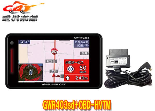 ユピテルSUPER CATレーダー波GPSダブル受信3.6インチ液晶GPSレーダー探知機GWR403sd+トヨタハイブリッド車用OBDIIアダプターOBD-HVTMセット