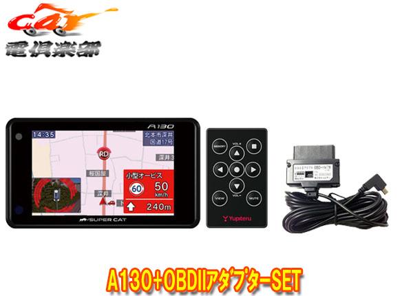 【キャッシュレス決済5%還元!対象店】SUPER CATユピテル3.6型OBDII対応GPSレーダー探知機リモコン付属A130+ハイブリッド車用OBDIIアダプターOBD-HVTMセット