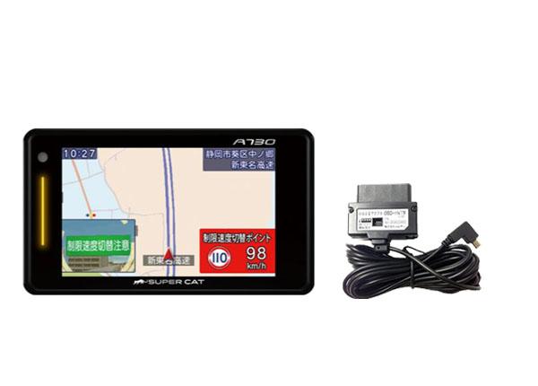 【キャッシュレス決済5%還元!対象店】SUPER CATユピテル3.6型セパレートタイプOBDII対応GPSレーダー探知機A730+ハイブリッド車用OBDIIアダプターOBD-HVTMセット