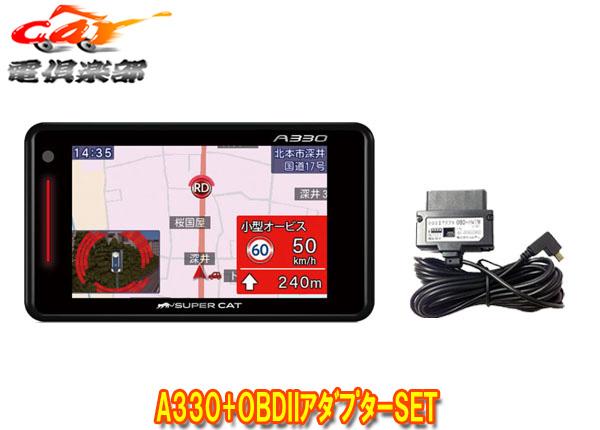 【キャッシュレス決済5%還元!対象店】SUPER CATユピテル3.6型OBDII対応GPSレーダー探知機アラートCG×Photo搭載A330+ハイブリッド用OBDIIアダプターOBD-HVTMセット