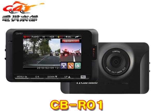 【キャッシュレス決済5%還元!対象店】コムテック一体型FHD録画対応ドライブレコーダー+GPSレーダー探知機CB-R01