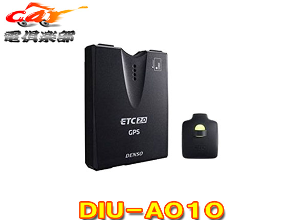 【キャッシュレス決済5%還元!対象店】【セットアップ込】デンソーGPS内蔵DSRC発話型ETC2.0車載器DIU-A010単体利用可能