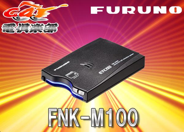 【キャッシュレス決済5%還元!対象店】FURUNOフルノGPS付き発話型ETC2.0車載器FNK-M100(3年保証)DC12V/24V(一般用)