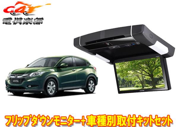 ALPINEアルパイン9型PXH9S-R-B+KTX-H109KヴェゼルVEZEL用取付セット レビューを書けば送料当店負担 日本メーカー新品