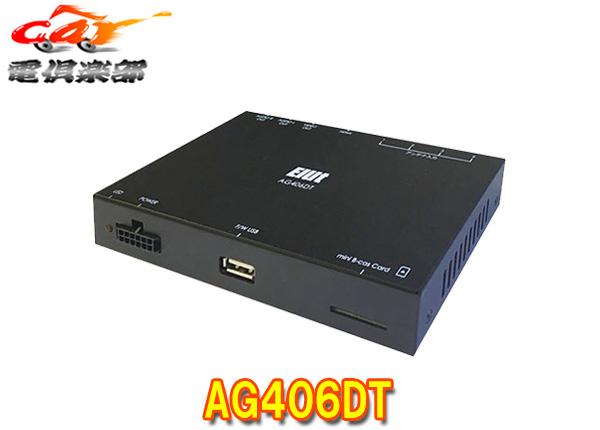 【キャッシュレス決済5%還元!対象店】Elutフルセグ4チューナー×4アンテナ地上デジタルチューナーHDMI出力端子搭載AG406DT