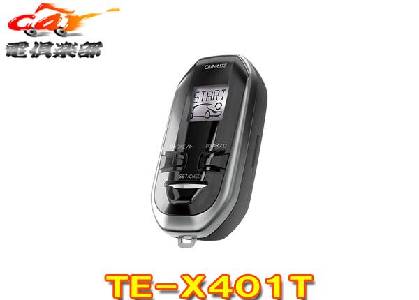 【キャッシュレス決済5%還元!対象店】CARMATEアンサーバック付リモコンエンジンスターターTE-X401T(または同等品TE-X501T)