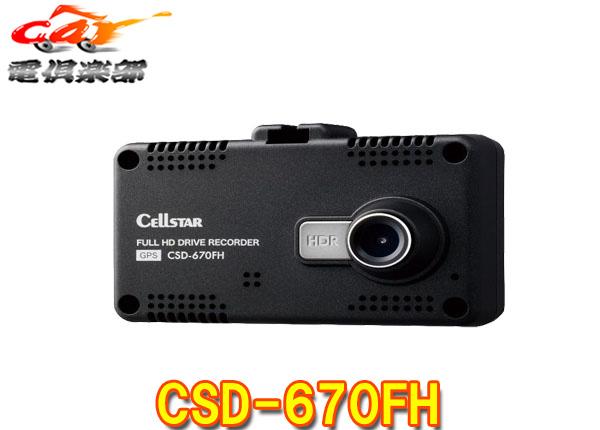 【キャッシュレス決済5%還元!対象店】CellstarセルスターCSD-670FHドライブレコーダー2.4型タッチパネル液晶GPS搭載フルハイビジョン200万画素録画超速GPS採用12/24V対応