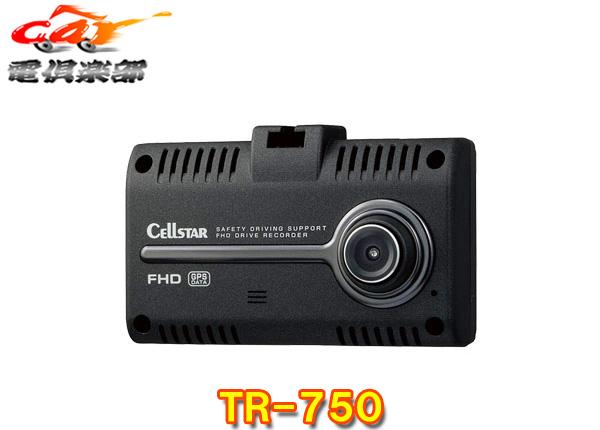 【キャッシュレス決済5%還元!対象店】CellstarセルスターTR-750(CSD-750FHG同等品)2.4インチタッチパネルドライブレコーダー日本製3年保証GPS更新無料12/24V対応