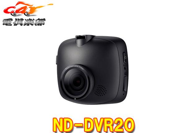 【キャッシュレス決済5%還元!対象店】カロッツェリアND-DVR20ドライブレコーダーFull HD 300万画素GPS内蔵 駐車監視録画機能