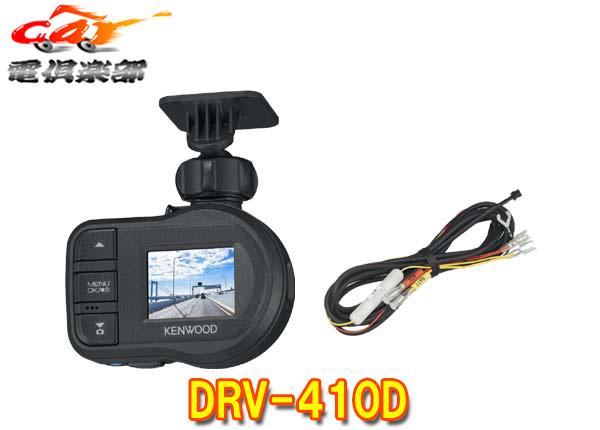 【キャッシュレス決済5%還元!対象店】ケンウッドDRV-410ドライブレコーダー+駐車録画ケーブルCA-DR100セット
