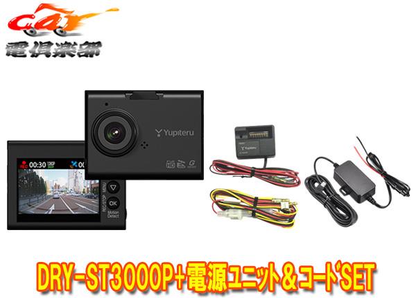 【キャッシュレス決済5%還元!対象店】ユピテルGPS搭載ドライブレコーダーDRY-ST3000P+駐車記録対応電源ユニットOP-VMU01+電源コードOP-E755セット
