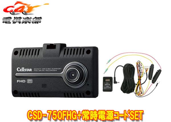 【キャッシュレス決済5%還元!対象店】セルスター2.4型タッチパネル液晶GPS搭載ドライブレコーダーCSD-750FHG+パーキングモード用電源コードGDO-10セット