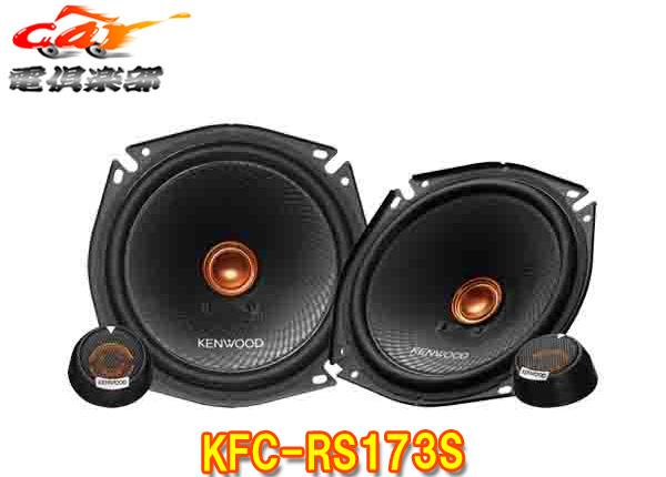 【キャッシュレス決済5%還元!対象店】KENWOODケンウッド17cmセパレート2WAYスピーカーKFC-RS173S