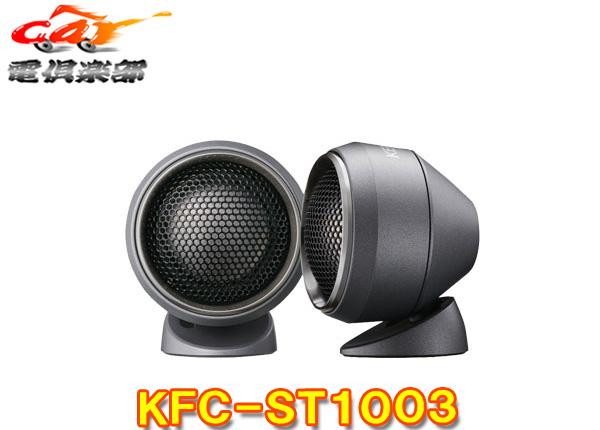 【キャッシュレス決済5%還元!対象店】KENWOODケンウッド25mmチューンアップ・ツィーターKFC-ST1003