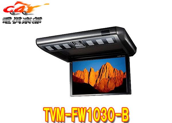 新作通販 限定特価 カロッツェリア10.2V型フリップダウンモニターTVM-FW1030-B