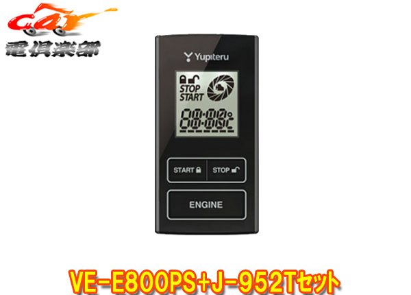 【キャッシュレス決済5%還元!対象店】YUPITERUユピテル30系ヴェルファイア用リモコンエンジンスターターVE-E800PS+J-952Tセット