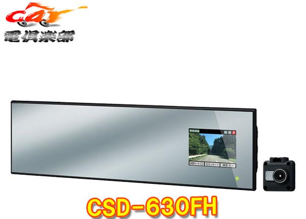 【キャッシュレス決済5%還元!対象店】CellstarセルスターCSD-630FHミラー型ドライブレコーダーGPS内蔵セパレート式2.4インチ液晶12/24V対応