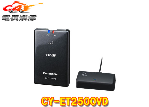 【キャッシュレス決済5%還元!対象店】【セットアップ込】PanasonicパナソニックCY-ET2500VDアンテナ分離型ETC2.0車載器ナビ連動・高度化光ビーコン対応