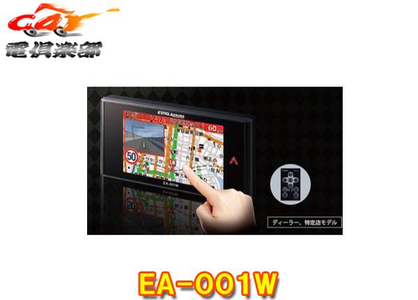 【キャッシュレス決済5%還元!対象店】ASSURAセルスター3.2インチ静電容量式タッチパネルGPSレーダー探知機EA-001W