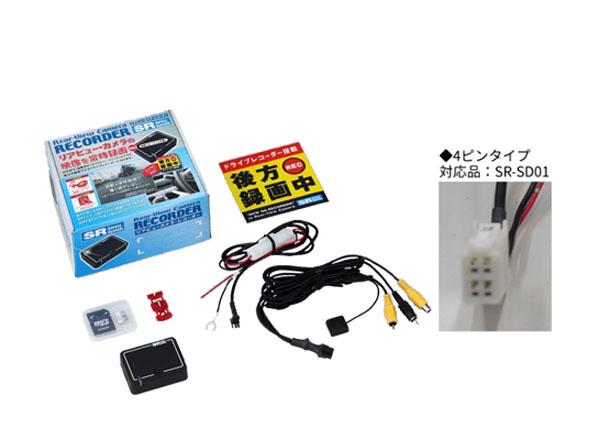 【キャッシュレス決済5%還元!対象店】SR SafetySystemトヨタ/ダイハツ車用ディーラーオプションの4ピンタイプバックカメラがドライブレコーダーにもなるSR-SD01