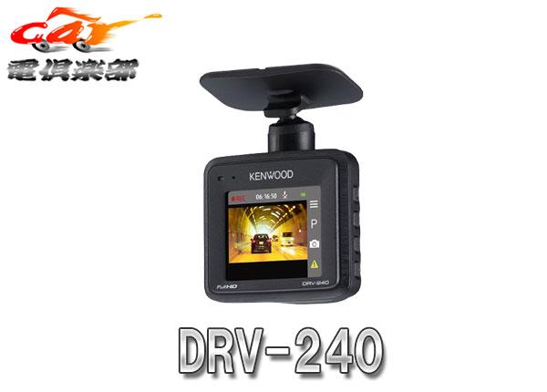 DRV-240