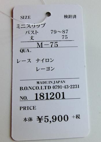 【◆ゆうメール便◆】【REVEC】レベック 新作 ミニスリップ #181201 日本製 bon