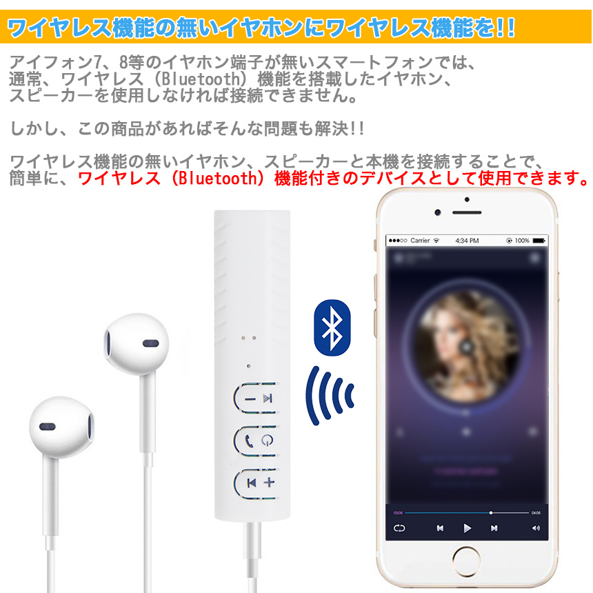 【メール便/】日本語説明書付き Bluetooth 4.1 オーディオレシーバー 受信機 ブルートゥース 車載 AUX 対応 3.5mm ジャック ミニ プラグ 端子 スマートフォン iPhone Android スマホ 高音質 マイク 無線 ワイヤレス ハンズフリー 通話 音楽