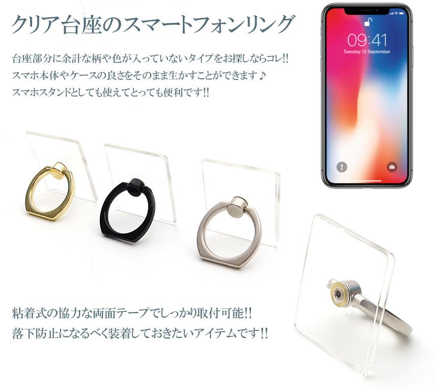 【メール便/】スマホリング クリア ホルダー スタンド ホールド 両面テープ 透明 落下防止 iPhone Android スマートフォン タブレット