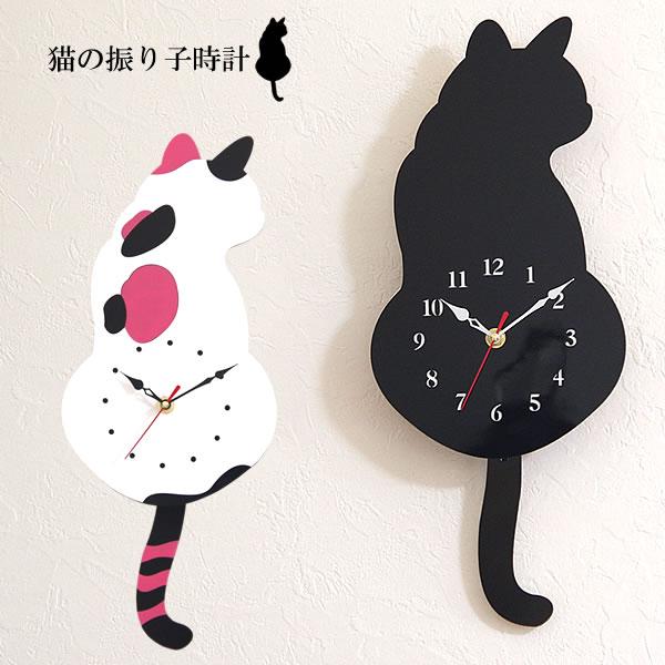 しっぽがユラユラ揺れる可愛い猫の振り子時計 壁掛け 振り子 時計 交換無料 猫 ネコ 可愛い 予約販売品 ゆらゆら オシャレ アナログ時計 穴あけ必要 三毛猫 インテリア 黒猫