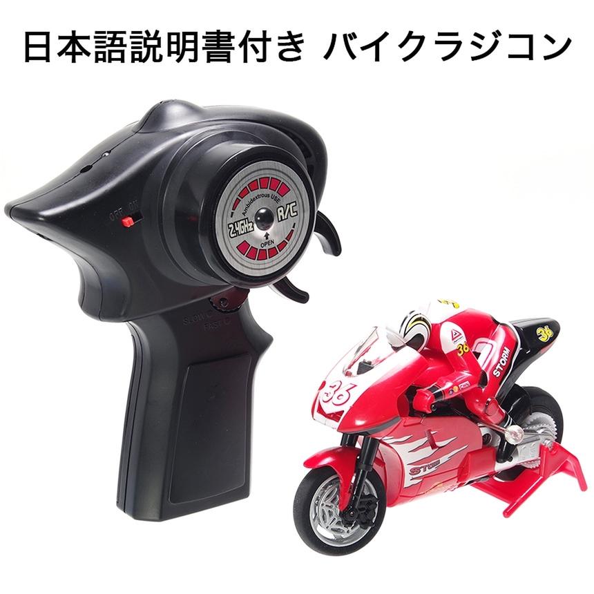 2.4GHz バイクラジコン オートバイ 子供 こども用 RC リモコン 充電式 バッテリー 日本語説明書 付属 室内 室外 1/20 1:20 スケール