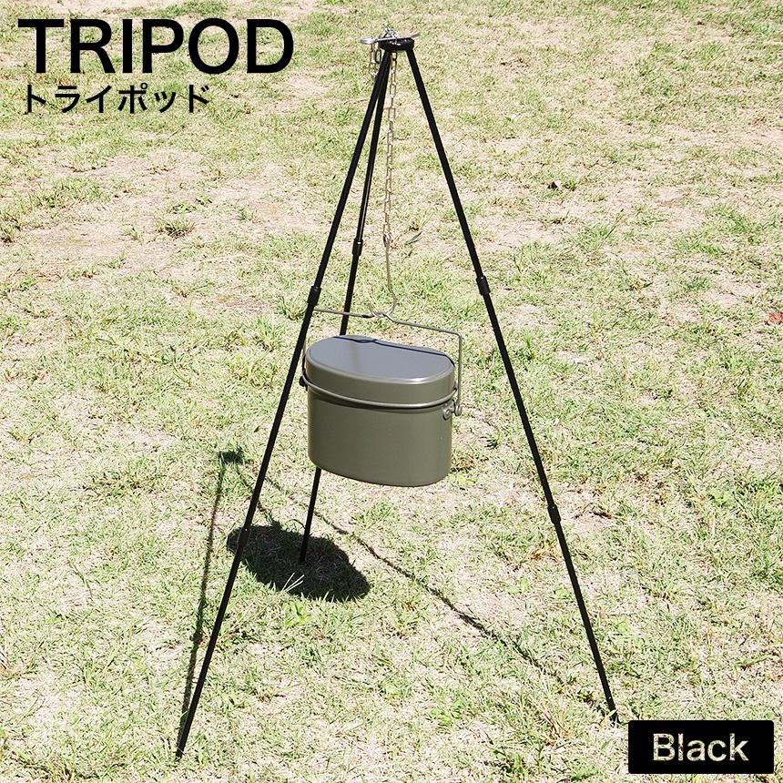 トライポッド 三脚 焚き火 スタンド ブラック 黒 コンパクト トライポッド 焚き火三脚 ブラック 黒 コンパクト スタンド アウトドア ソロ キャンプ 用品