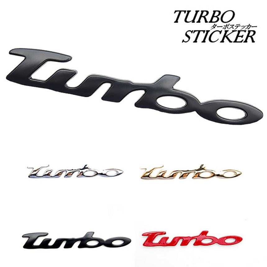 メタル 立体のオシャレな車用エンブレムステッカー ステッカー 車 ターボ TURBO 立体 装飾 外装 3D カスタマイズ 新着セール 新作続 デカール オシャレ