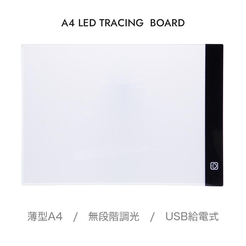 A4 トレース台 ライトボックス 調光 上品 薄型 A4サイズ ライトテーブル 無段階調光 国内在庫 写し絵 USB給電式 2m イラスト 製図