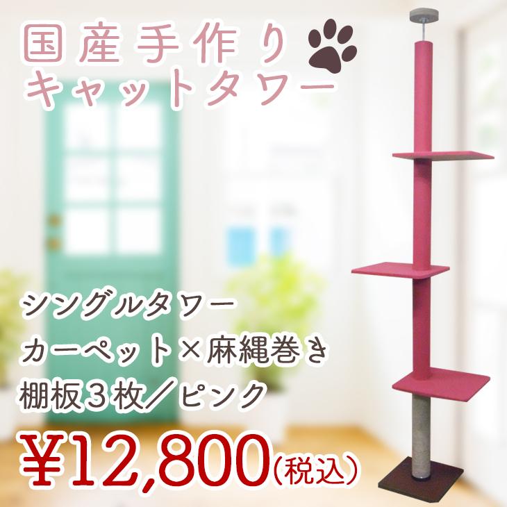 キャットタワー 天井突っ張りタイプ (カーペット×麻縄巻タイプ・ピンク・棚板3枚)スリム 猫タワー 爪とぎ つめとぎ 省スペース