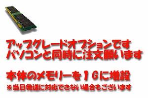 【オプション】★本体アップグレード用 メモリ1Gに増設工賃込★【smtg0401】10P03Dec16